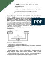 Подсистемы MTP1, MTP2. Назначение. Типы сигнальных единиц..docx