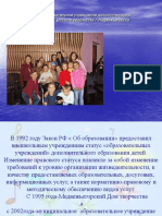 Презентация Дом детского творчества.ppt
