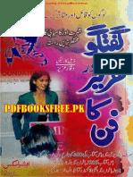 Guftagu Aur Taqreer Ka Fun Pdfbooksfree.pk.pdf