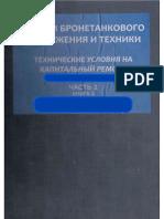 ТУ В46 ч1кн.1.pdf