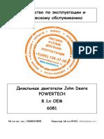 dvigatel_john_deere_6081hf001.pdf