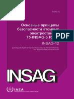 Безопасность атомных станций.pdf