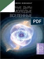 Черные дыры и молодые Вселенные.pdf