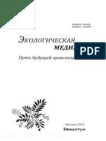 Ekologicheskaya_medicina.pdf