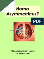 Эволюционная теория асимметрии В.А. Геодакяна