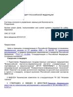 ГОСТ Р МЭК 60709-2011(IEC 60709) Атомные станции