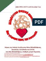 programme-12-11-fr-el-dc3a9pliant8389627119428444355