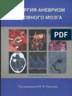 Хирургия аневризм мозга 1 том.pdf