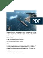 2019 2020 港口發展