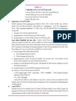 GUJARATI_INSTRUCTION.pdf