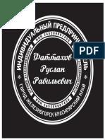 туревич.pdf