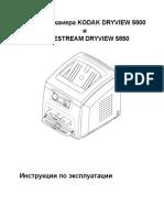 Kodak DryView 5800 Users Manual.pdf