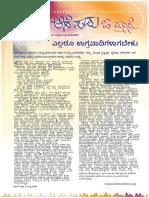 16 - Sudha_3Jul2008