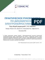 ruk_dens_prodenas_ru.pdf