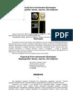 vernadsky (1)