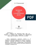 zemnoye_ekho.pdf