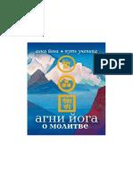 Dementeva_N._Agni_Yioga_O_Molitve.a4.pdf