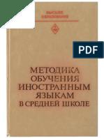 Гез Миролюбов Шатилов Фоломкина.pdf