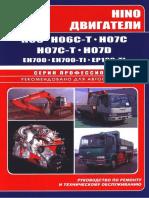 Hino1_autosoftos.com