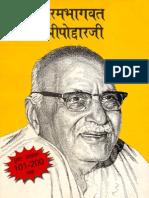 Param Bhagwat-1 Part-II