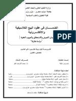 دكتوراه الضمان في عقود البيع الكلاسيكية والالكترونية.pdf