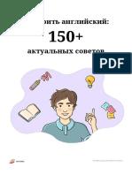 Book 150 tips.pdf