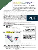 大田篤先生 2010年12月12日溝の口[1]