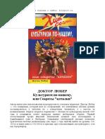 Doktor_Lyuber_-_Kulturizm_po_nashemu.pdf