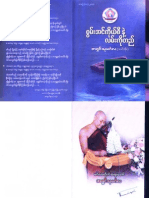 Swan an Ko Si Net Lann Ko Ti (2010) -U ThuMinGaLa