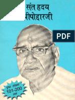 Sant Hridya Sri Poddar JI Part-II