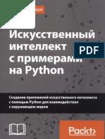 Iskusstvenny_intellekt_s_primerami_na_Python_2019_Pratik_Dzhoshi.pdf