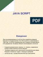 4-5-6-7-lektsiya_javascript