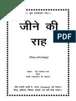 jeene-ki-rah.pdf