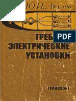 ГЭУ учебник.pdf
