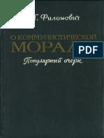 О-коммунистической-морали
