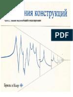 BKSV_Испытание конструкций. Часть 2. АНализ форм и частот колебаний