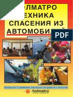Книга Спасение при ДТП - полная.pdf