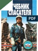 Учебник спасателя под ред. Шойгу С.К.
