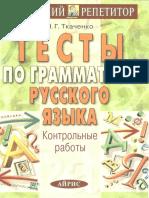 Тесты по грамматике русского языка. Контрольные работы_Ткаченко_2004 -288с (1).pdf