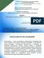Презентация маг. дисс.