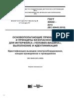 ГОСТ 33542-2015