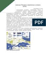 Значение Конвенции Монтрё в современных условиях.pdf
