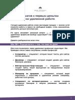 5_shagov_k_pervim_dengam_na_udalennoy_rabote.pdf