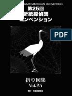 Origami Tanteidan Convention Book 25
