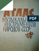 Атлас-музыкальных-инструментов-народов-СССР.pdf