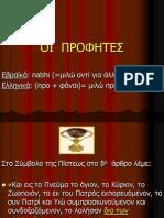 ΠΡΟΦΗΤΕΣ - PROFITES