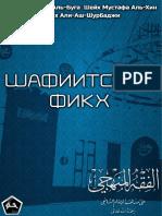 Fikkh_al-Mankhadzhi_Shafiitskiy_fikkh.pdf