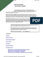 Carlos_Castaneda_Silent_Knowledge_1996_(Russian).pdf