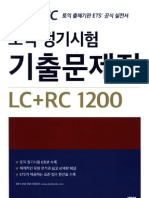 ETS TOEIC Test  1200 LC+RC.pdf