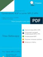 BGP in MPLS VPN
